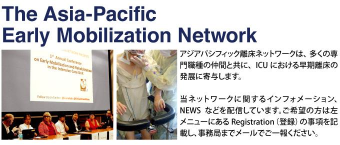 アジアパシフィック離床ネットワーク